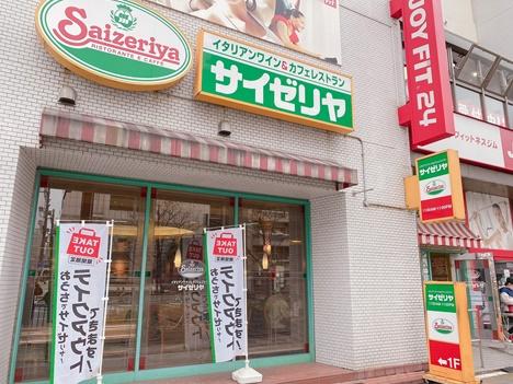 久しぶりのファミレス|サイゼリヤ 台東田原町店