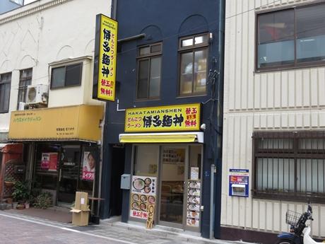 博多麺神 稲荷町