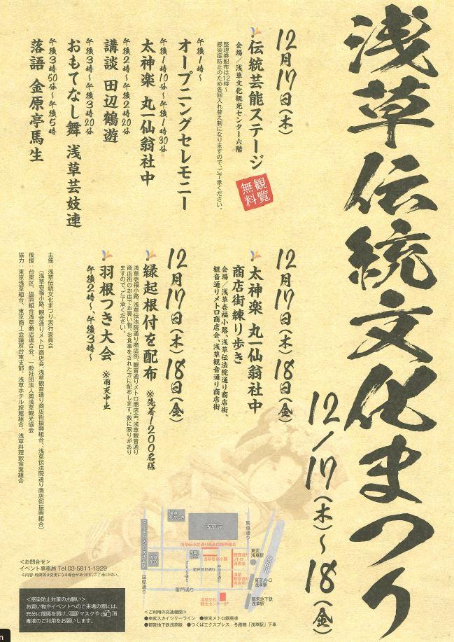 浅草伝統文化まつり【令和2年12月17日(木)~18日(金)】