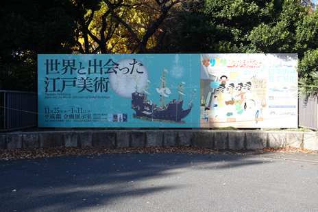 東京国立博物館にて『世界と出会った江戸美術』展が11/25(水)より開催中。 上野公園 美術館・博物館 混雑情報他