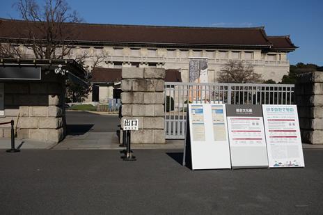 東京国立博物館にて1/2(土)より『博物館に初もうで』が開催。 上野公園 美術館・博物館 混雑情報他