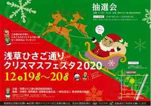浅草ひさご通りクリスマスフェスタ2020【令和2年12月19日(土)~20日(日)】