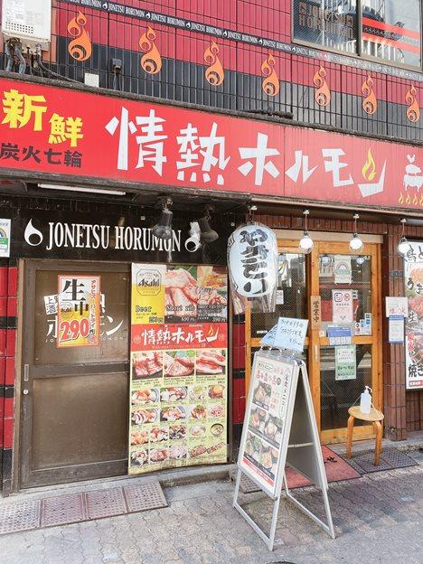 上野でリーズナブルな500円ランチ|情熱ホルモン 上野