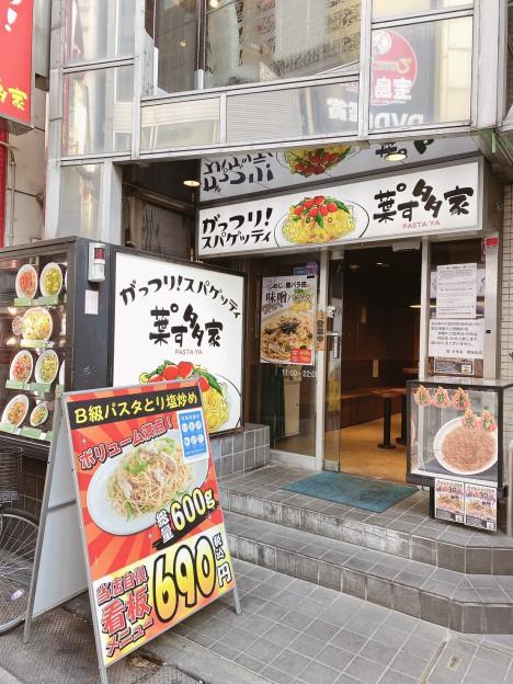 上野のがっつりスパゲッティ|葉゜す多家 御徒町店