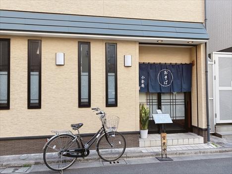 会社から一番近い東上野のお蕎麦屋さん|小倉庵