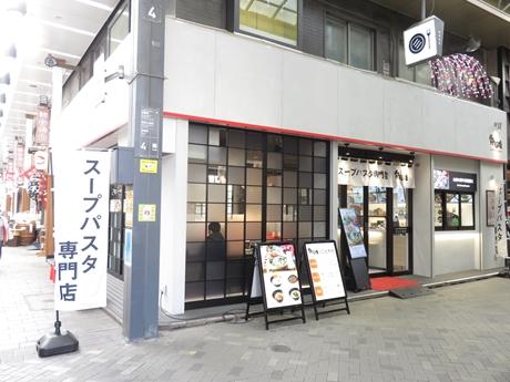 スープパスタ専門店 伊麺処(パスタドコ) 浅草店