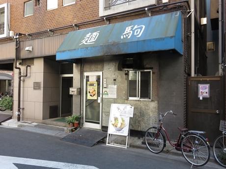 塩生姜らー麺専門店 マニッシュ 浅草店