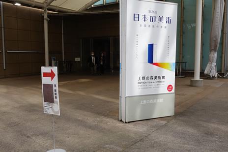 上野の森美術館にて『張媛媛』展が2/12(金)より開催。 上野公園 美術館・博物館 混雑情報他