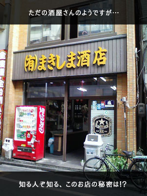 makishima.jpg