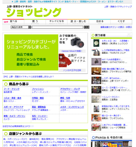 shoppingcategory.png
