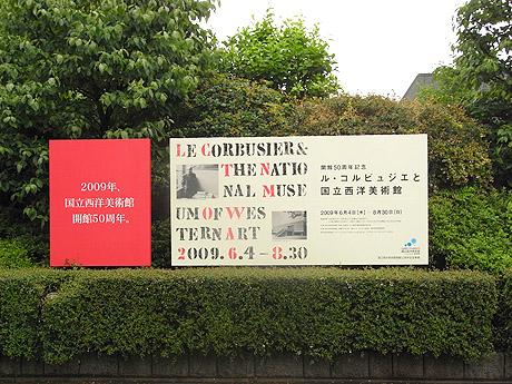 ル・コルビュジエと国立西洋美術館