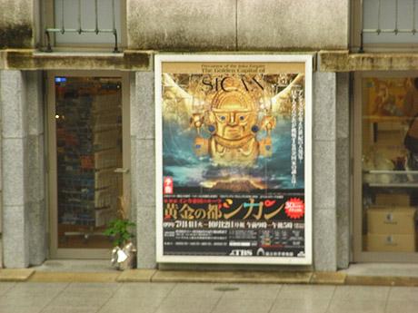 特別展「インカ帝国のルーツ 黄金の都シカン」