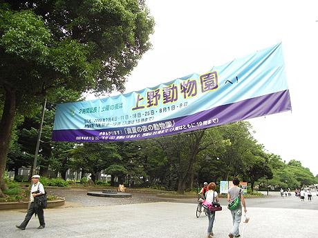 上野動物園の垂れ幕