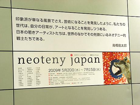 上野の森美術館の壁面より