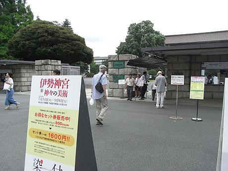 東京国立博物館 - その2