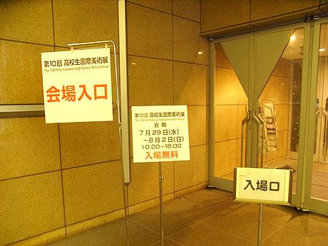 上野の森美術館 - 入り口
