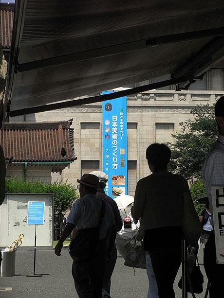 日本美術の作り方も開催中!
