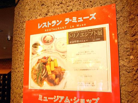 さらに東京と美術館のレストランには展覧会にちなんだメニューも