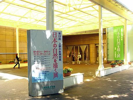 日本の自然を描く展 - 上野の森美術館2