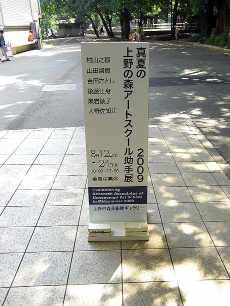 真夏の上野の森アートスクール助手展2009