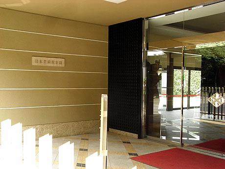 日本藝術院