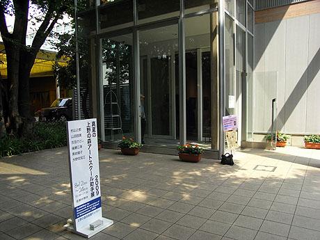 上野の森アートスクール助手展2009 - 上野の森美術館