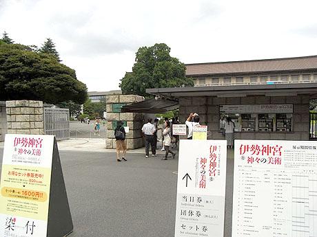 東京国立博物館- 入り口