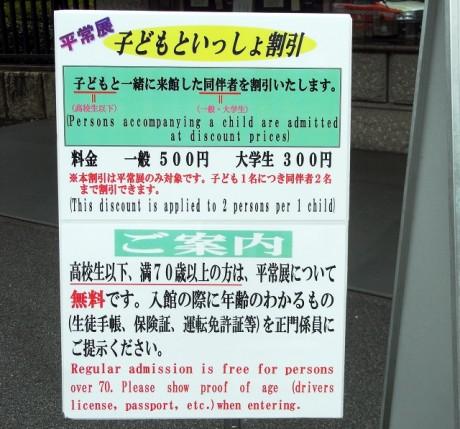 東京国立博物館 - 子供といっしょ割引