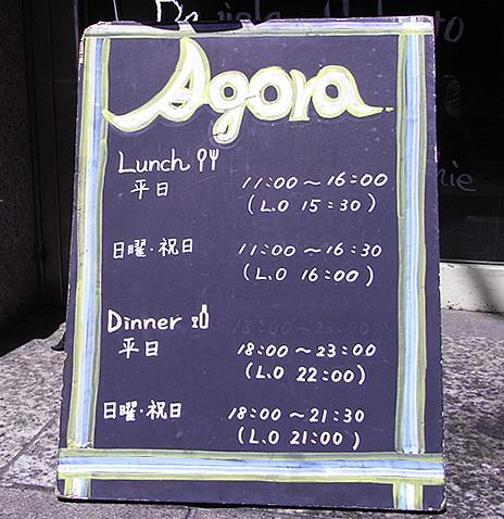 20090901_agora14