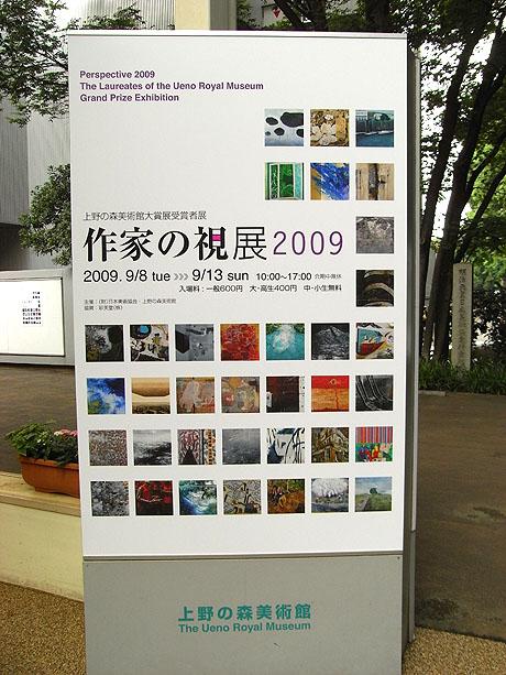 作家の視展2009