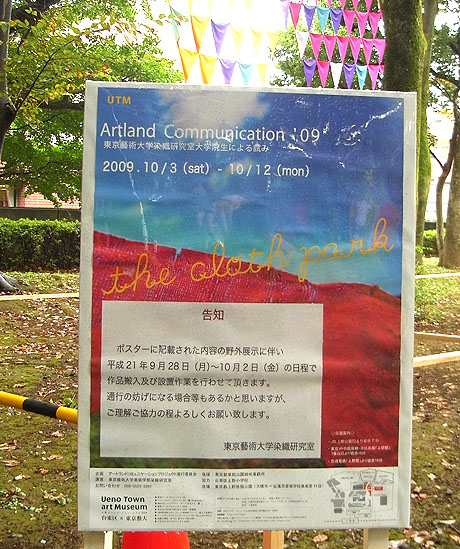 アートランドコミュニケーション'09 the Cloth Park