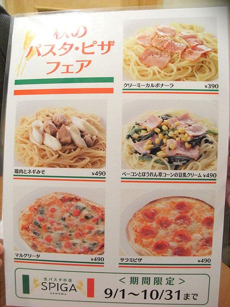パスタ・ピザ フェアメニュー