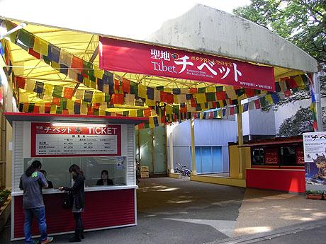 聖地チベット2