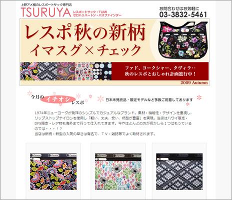 tsuruya200910