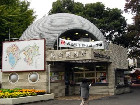 動物園の総合案内にも天皇陛下御在位20年記念の横断幕