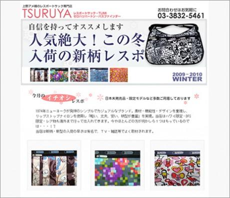 tsuruya_tanken0912