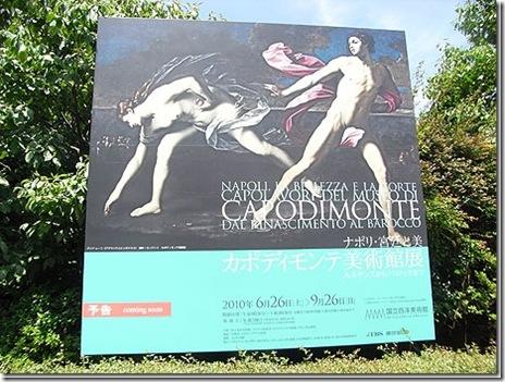 ナポリ・宮廷と美-カポディモンテ美術館展