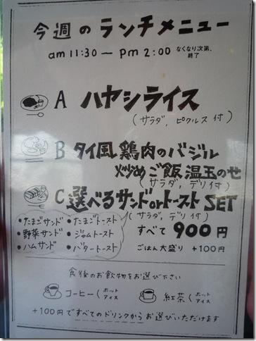 カヤバ珈琲 011
