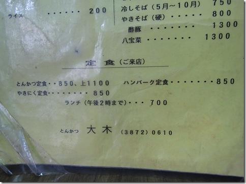 浅草の洋食大木 002