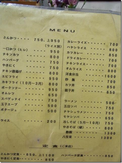 浅草の洋食大木 003