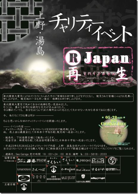上野チャリティーポスター入稿データB3×50部