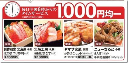 1000enkin20110610