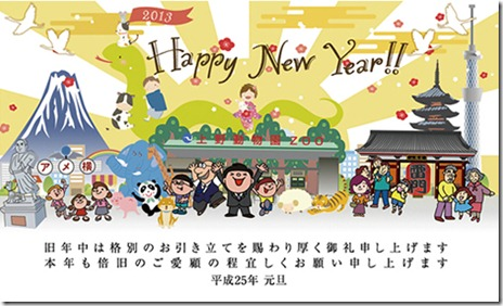 2013newyearcard