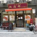 中国料理 桃源郷 浅草橋店