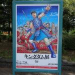 上野の森美術館にて6/12(土)より『キングダム展 -信-』が開催中。 上野公園 美術館・博物館 混雑情報他