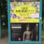 東京国立博物館にて6/22(火)より特別展『国宝 聖林寺十一面観音―三輪山信仰のみほとけ』が開催中。 上野公園 美術館・博物館 混雑情報他