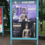 東京国立博物館にて7/13(火)より特別展『聖徳太子と法隆寺』が開催。 上野公園 美術館・博物館 混雑情報他