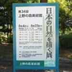 上野の森美術館にて『第34回日本の自然を描く展』が開催中。 上野公園 美術館・博物館 混雑情報他