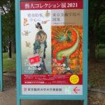 東京藝術大学大学美術館にて『藝大コレクション展 2021』が8/31(火)より開催。 上野公園 美術館・博物館 混雑情報他