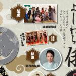 9月5日江戸の風物「よしわら俄」